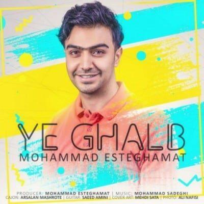 mohammad esteghamat ye ghalb 400x400 - دانلود آهنگ امین عراقی به نام غوغا