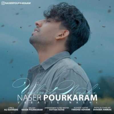 naser pourkaram vabaste nashi 400x400 - دانلود آهنگ ناصر پورکرم به نام وابسته نشی