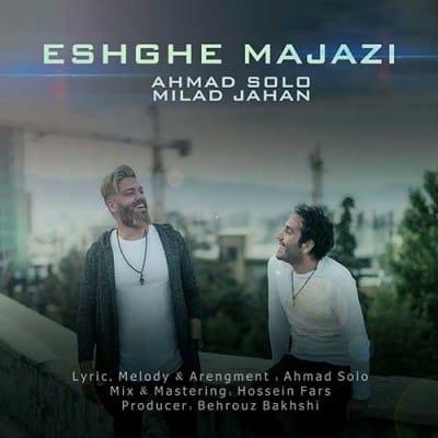 Ahmad Solo Eshghe Majazi - دانلود آهنگ احمد سلو به نام عشق مجازی