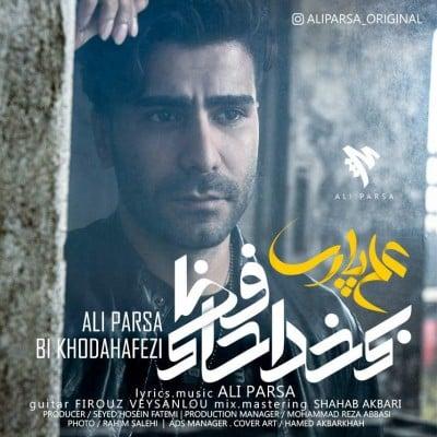Ali Parsa – Bi Khodahafezi - دانلود آهنگ علی پارسا به نام بی خداحافظی
