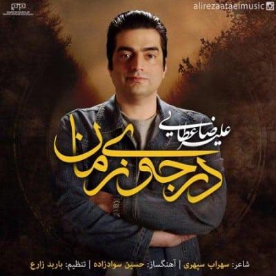 Alireza Ataei Dar Jooye Zaman - دانلود آهنگ علیرضا عطایی به نام در جوی زمان