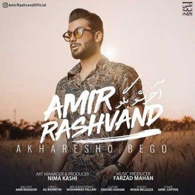 Amir Rashvand Akharesho Begoo - دانلود آهنگ امیر رشوند به نام آخرشو بگو
