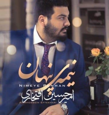 Amirhossein Eftekhari Nimeye Penhan 380x400 - دانلود آهنگ امیرحسین افتخاری به نام نیمه ی پنهان