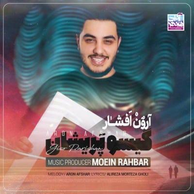 Aron Afshar – Gisoo Parishan 1 - دانلود آهنگ آرون افشار به نام گیسو پریشان