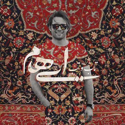 Ehaam – Taab o Tab 2 - دانلود آهنگ گروه ایهام به نام تاب و تب