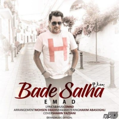 Emad Bade Salha - دانلود آهنگ عماد به نام بعد سالها
