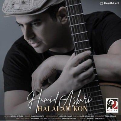 Hamid Askari – Halalam Kon 1 - دانلود آهنگ حمید عسکری به نام حلالم کن