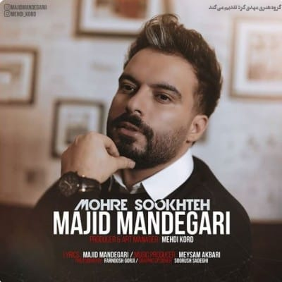 Majid Mandegari – Mohre Sokhte - دانلود آهنگ مجید ماندگاری به نام مهر سوخته