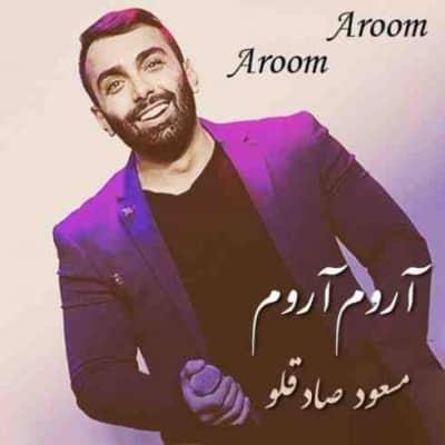 Masoud Sadeghloo – Aroom Aroom - دانلود آهنگ مسعود صادقلو به نام آروم آروم