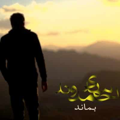 Mehdi Ahmadvand – Bemanad 1 - دانلود آهنگ مهدی احمدوند به نام بماند