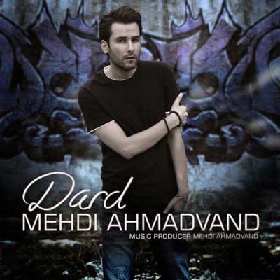 Mehdi Ahmadvand Dard - دانلود آهنگ مهدی احمدوند به نام درد