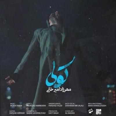 Mehrzad Amirkhani – Koli - دانلود آهنگ مهرزاد امیرخانی به نام کولی