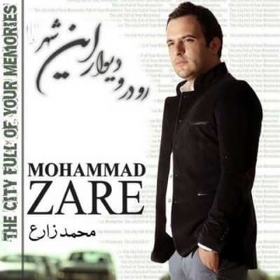 محمد زارع رو در و دیوار این شهر