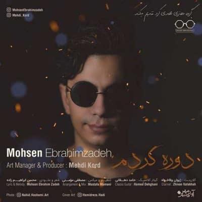 Mohsen Ebrahimzadeh Dore Kardam - دانلود آهنگ محسن ابراهیم زاده به نام دوره کردم