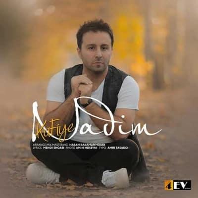 Nadim Kafiye - دانلود آهنگ ندیم به نام کافیه