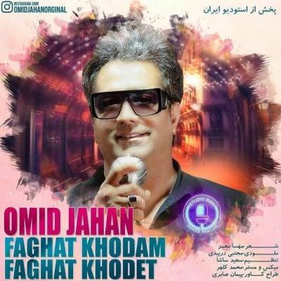 Omid Jahan – Faghat Khodam Faghat Khodet - دانلود آهنگ امید جهان به نام فقط خودم فقط خودت