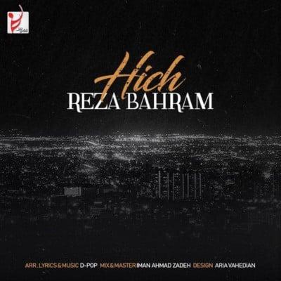 Reza Bahram – Hich 1 - دانلود آهنگ رضا بهرام به نام هیچ