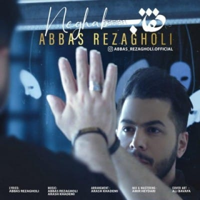 abbas rezagholi neghab - دانلود آهنگ عباس رضاقلی به نام نقاب