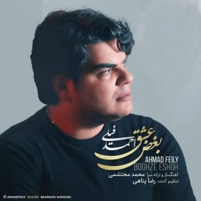 ahmad feily boghze eshgh - دانلود آهنگ احمد فیلی به نام بغض عشق