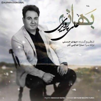 علی پرویزی بهانه