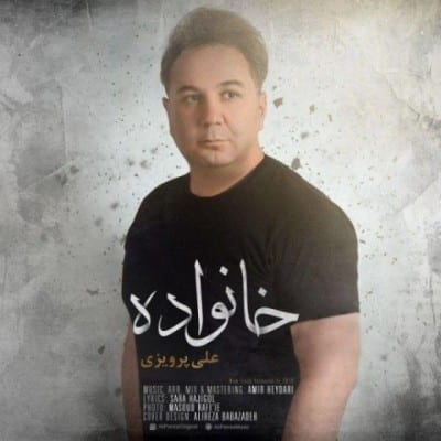 ali parvizi khanevade - دانلود آهنگ علی پرویزی به نام خانواده