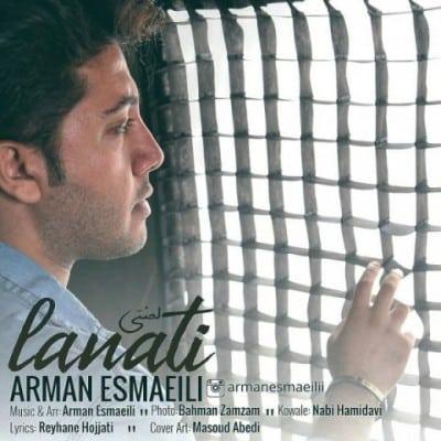 arman esmaeili lanati - دانلود آهنگ آرمان اسماعیلی به نام لعنتی