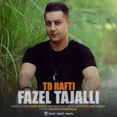 fazel tajalli to rafti - دانلود آهنگ فاضل تجلی به نام تو رفتی