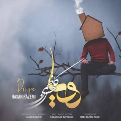 hasan kazemi roya - دانلود آهنگ حسن کاظمی به نام رویا