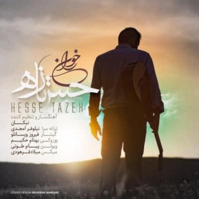 khouran hese tazeh - دانلود آهنگ خوران به نام حس تازه