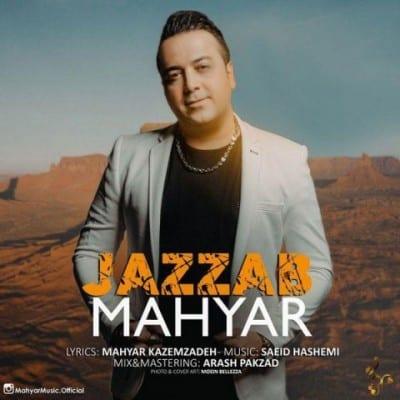 mahyar jazzab - دانلود آهنگ محیار به نام جذاب