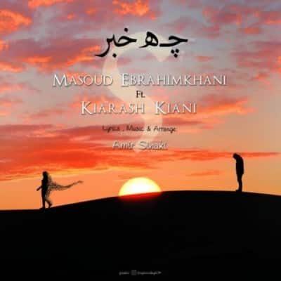 masoud ebrahimkhanikiarash kiani che khabar 400x400 - دانلود آهنگ بهنام بانی به نام فقط برو