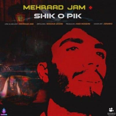 mehraad jam shiko pik - دانلود آهنگ مهراد جم به نام شیک و پیک
