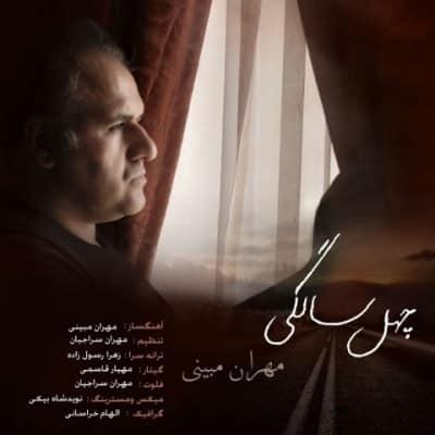 mehran mobini 40 salegi - دانلود آهنگ مهران مبینی به نام چهل سالگی