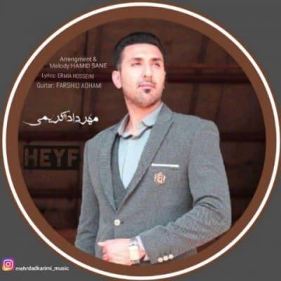 mehrdad karimi heyf - دانلود آهنگ مهرداد کریمی به نام حیف