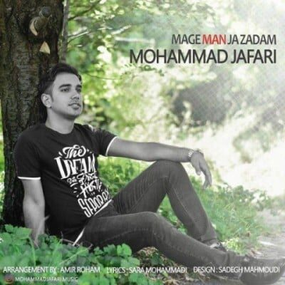mohammad jafari mage man jazadam 400x400 - دانلود آهنگ داوود دبیری به نام تب عشق