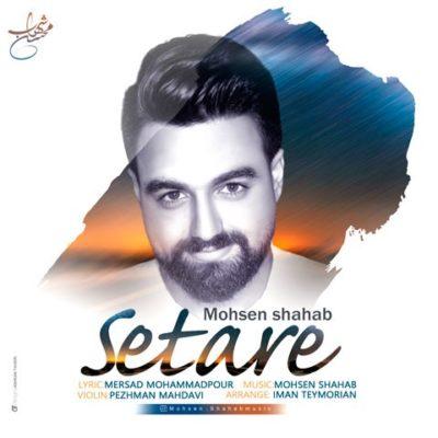 mohsen shahab setare 400x400 - دانلود آهنگ محسن شهاب به نام ستاره