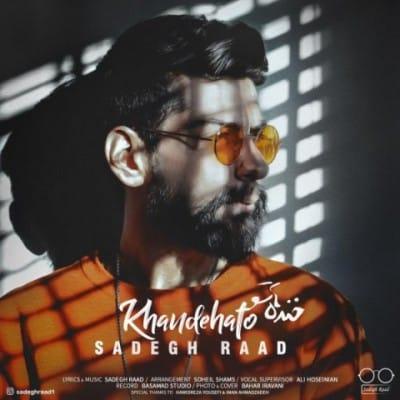 sadegh raad khandehato - دانلود آهنگ صادق راد به نام خنده هاتو