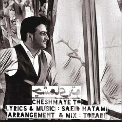 saeid hatami cheshmaye to - دانلود آهنگ سعید حاتمی به نام چشمای تو