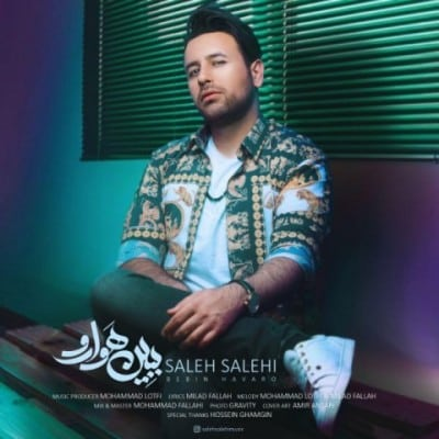 saleh salehi bebin havaro - دانلود آهنگ صالح صالحی به نام ببین هوارو