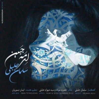 salman jalili ey mah jabin - دانلود آهنگ سلمان جلیلی به نام ای مه جبین