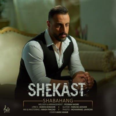 shabahang shekast - دانلود آهنگ شباهنگ به نام شکست