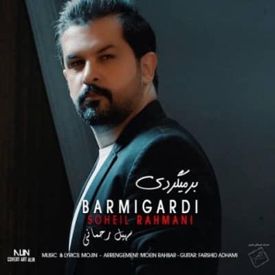 soheil rahmani bar migardi - دانلود آهنگ سهیل رحمانی به نام برمیگردی