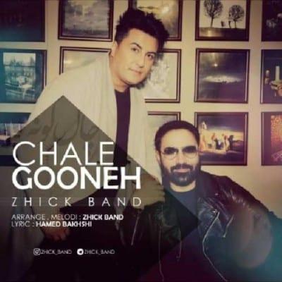 zhick band chale gooneh - دانلود آهنگ ژیک بند به نام چال گونه