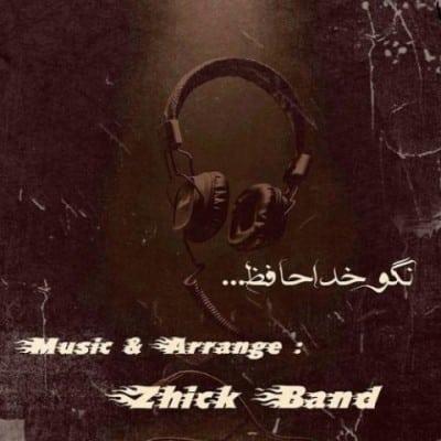 zhick band nagoo khoda hafez - دانلود آهنگ ژیک بند به نام نگو خداحافظ