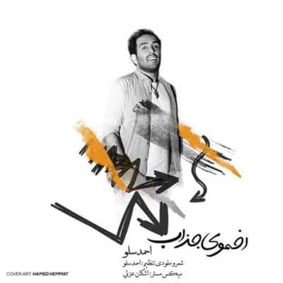 Ahmad Solo Akhmooye Jazab - دانلود آهنگ احمد سلو به نام اخموی جذاب
