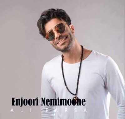 Ali Parsa – Enjoori Nemimoone 400x379 - دانلود آهنگ علی پارسا به نام اینجوری نمیمونه