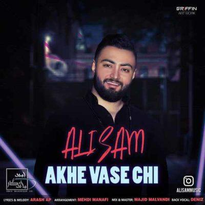 Ali Sam – Akhe Vase Chi 400x400 - دانلود آهنگ علی سام به نام آخه واسه چی