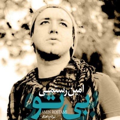 Amin Rostami Bi To - دانلود آهنگ امین رستمی به نام بی تو