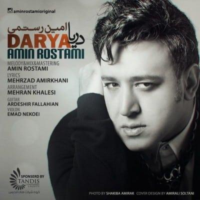 Amin Rostami Darya - دانلود آهنگ امین رستمی به نام دریا