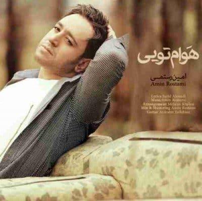 Amin Rostami Havam Toyi 400x398 - دانلود آهنگ امین رستمی به نام هوام تویی